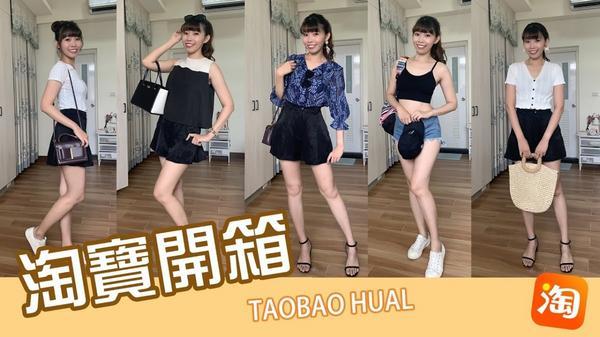 淘寶開箱來啦 Taobao Hual !不踩雷戰利品大公開!每次看youtuber開箱淘寶戰利品都好