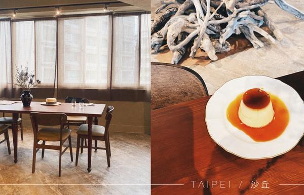 吃吧|大稻埕 咖啡廳推薦 -「沙丘」跨越時間與空間的感知秘境採取預約制的「沙丘」是最近才開幕的大稻埕