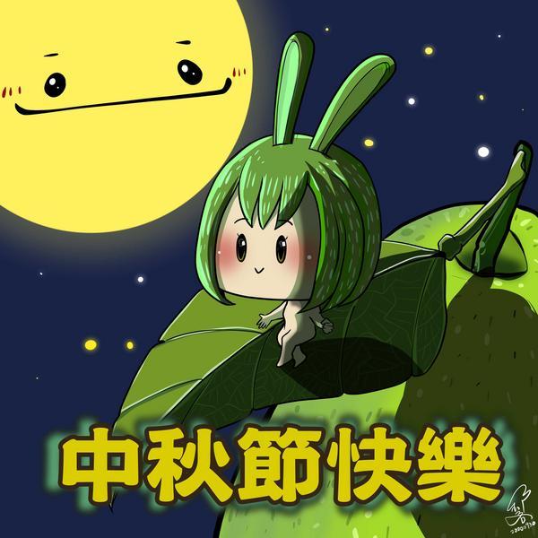 中秋節快樂柚子好好吃
