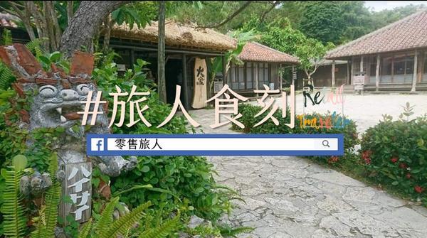 【沖繩美食🍴】大家🍜大家是一間百年建築改裝而成的餐廳面積十分廣闊除了數間超過百年的老房子外還有小