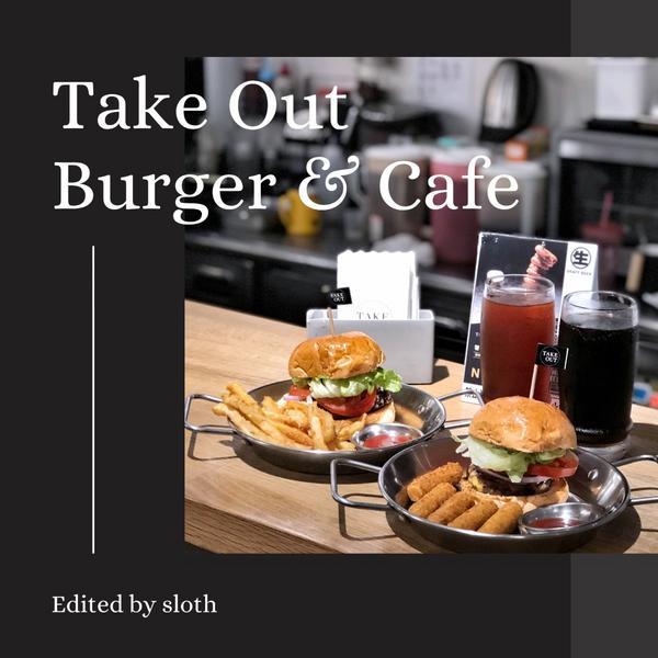 【樹懶吃什麼】Take Out Burger&Cafe|捷運民權西路站|大份量美式手打漢堡嗨大家好~
