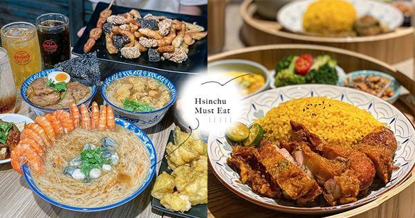 新竹美食|北區東區10間必吃美食私心推薦,泰式南洋傳統風味