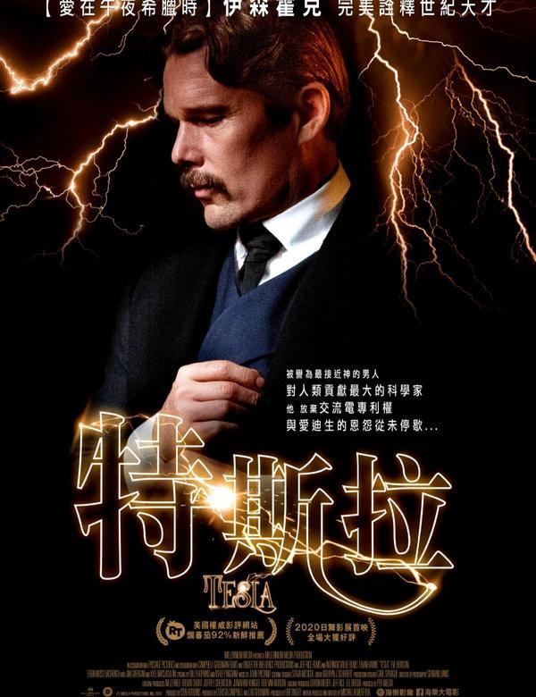 愛迪生的傳奇死對頭!《電流大戰》伊森霍克詮釋「電流教父」特斯拉被視為愛迪生死對頭的電流教父「特斯拉」