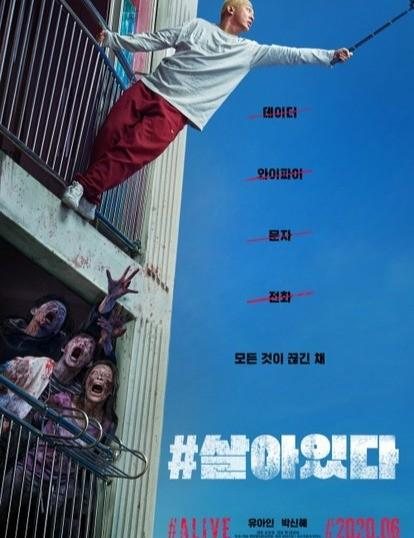 努力活下去 - Netflix電影 : #ALIVE (含劇情結局雷)原本以為只是一般日子,獨自在家