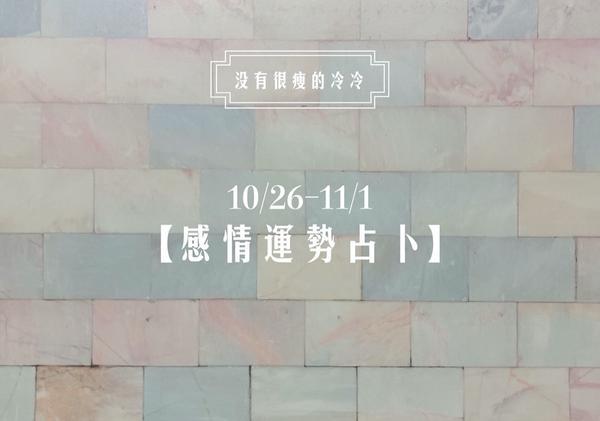 【10/26-11/1感情週運占卜】本週迎來金牛滿月,許願佳期10/3122:48迎來金牛滿月,金牛
