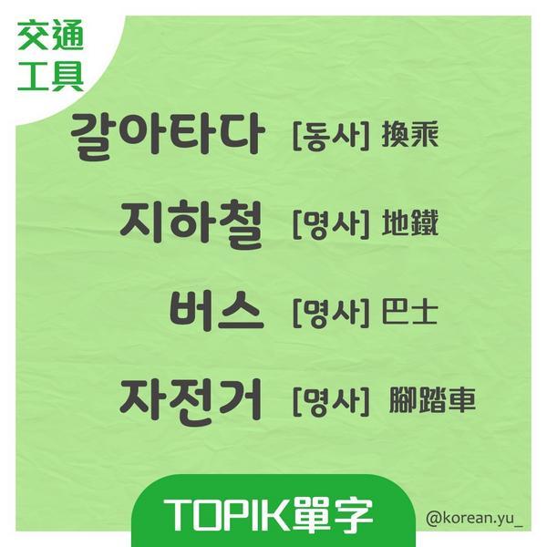 【TOPIK】初級單字—交通工具篇갈아타다[ga-ra-ta-da]換乘지하철[ji-ha-cheo