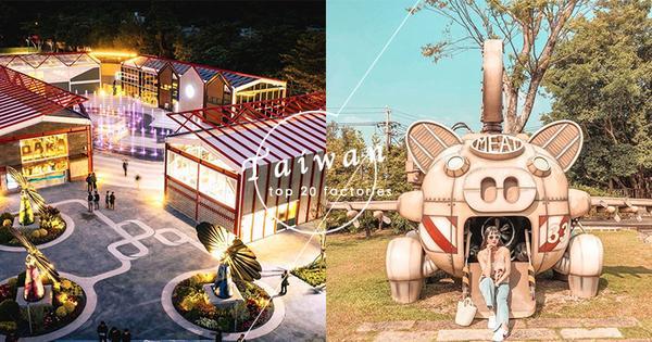 【觀光工廠懶人包】精選全台20間特色觀光工廠!超新奇體驗等你來探索
