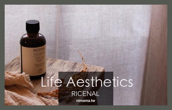 精華油保養:日本小米瓶全身肌膚玫瑰花香療癒好油保養來自日本「RICENAL米糠保濕精華油」,由How