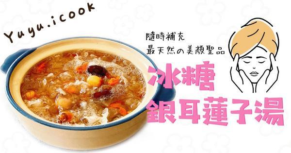 愛美的女孩們看過來🙋♀️你不能不知道的天然聖品❣️冰糖銀耳蓮子湯~跟著Yuyu一起做~!冰糖銀耳