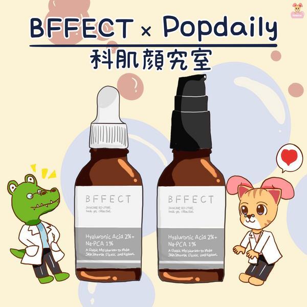 BFFCCTxPopdaily 科肌顏究室這次本貓被邀請到 BFFECT和波波黛莉合作的活動❤️ 這
