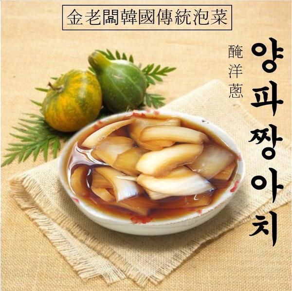 韓國新商品新商品來嘍~ 醃蒜頭🧄醃洋蔥🧅❤️❤️,都是韓國非常道地的食物,餐桌上常見❤️ 搭配肉