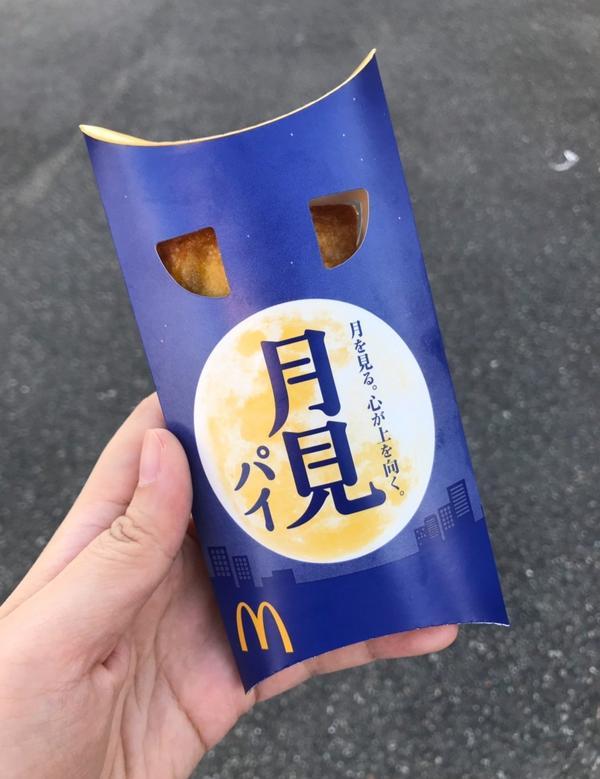 【日本麥當勞】中秋節限定!!月見紅豆麻糬派!今天久違了去日本麥當勞點餐原本打算點蘋果派的