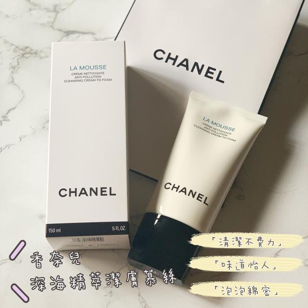 週年慶購物分享一 chanel深海精萃潔顏慕絲#monyibeauty Chanel深海精萃潔顏慕絲