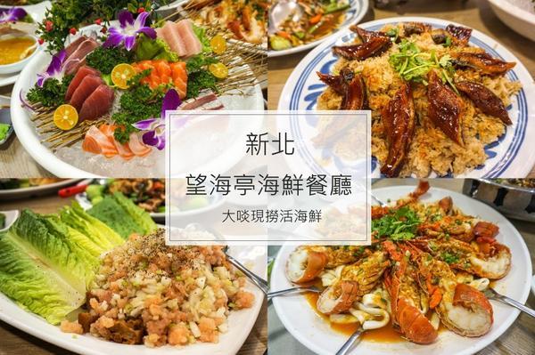 新北萬里|望海亭海鮮餐廳趁假日到野柳出遊,中午挑了一間很有人氣的望海亭海鮮餐廳用餐,雖然沒吃過,但看