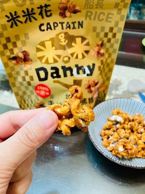 Danny丹尼船長 「米米花」~米的爆米花超好吃!喜歡吃爆米花的我,很開心有機會可以吃到丹尼船長米米