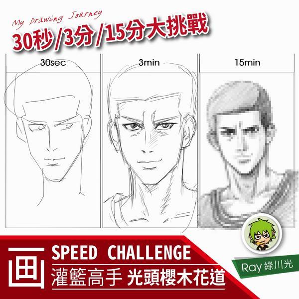 Speed Challenge- 畫灌籃高手 光頭 櫻木花道 30秒/3分/15分大挑戰畫30秒超難
