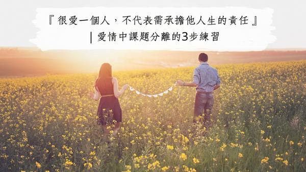 『很愛一個人,不代表需承擔他人生的責任』|愛情中課題分離的3步練習人際關係的紛爭或苦惱,大多是因為自