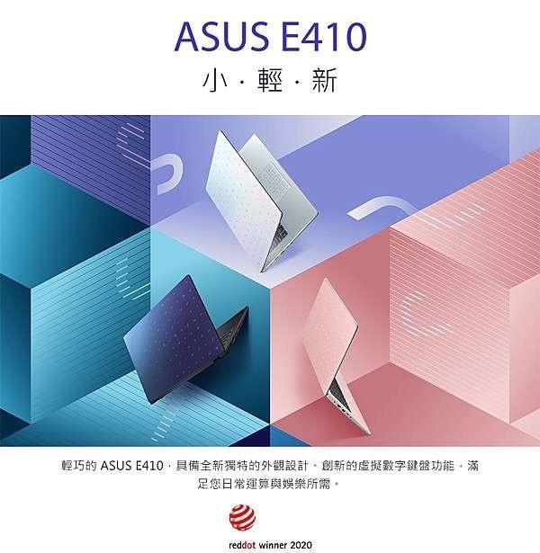 Asus laptop e410ma想找輕薄筆電外觀又漂亮的Asus這台筆電絕對會是你最佳選擇擁有n