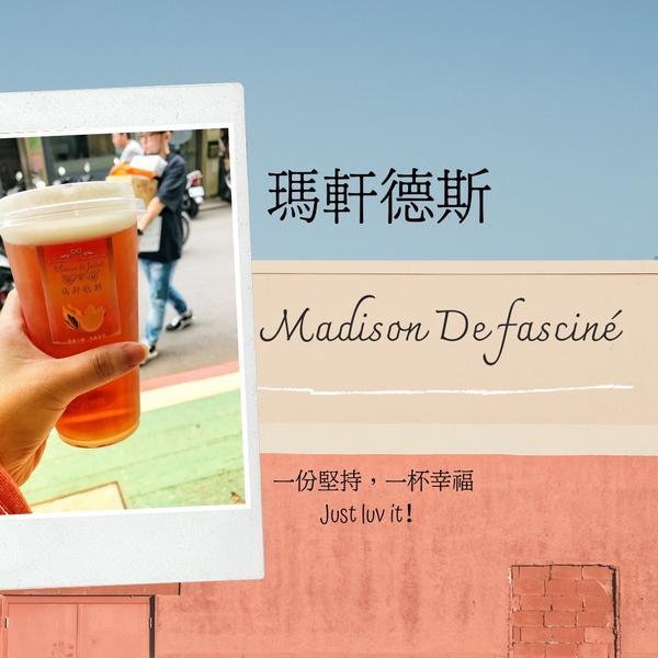 藏身民生東路巷弄的天然茶品, Maison De fasciné今天路過了一間手搖飲店特別的是他藏身