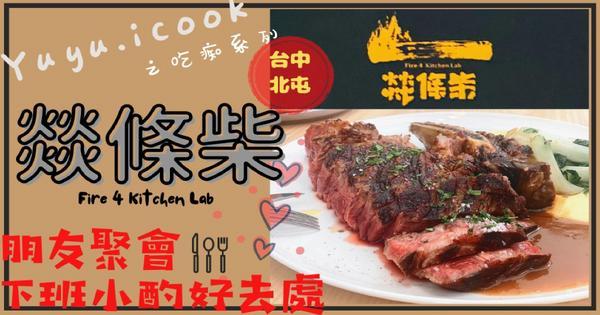 【台中】質感西餐廳🍽燚條柴Fire 4 Kitchen Lab🔥🔥🔥柴火炙燒出美味餐點❣室內