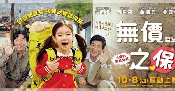 微爆雷《無價之保》韓國電影流淚推薦,全場都是吸鼻水環繞音效|成東鎰 、 河智苑 、 金熙元聯手親情演
