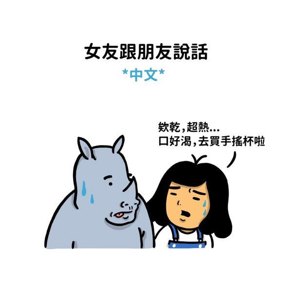 圖文丨女生一定都會的第二外語女友總是有兩種型態,在朋友面前說的是中文,但是跟