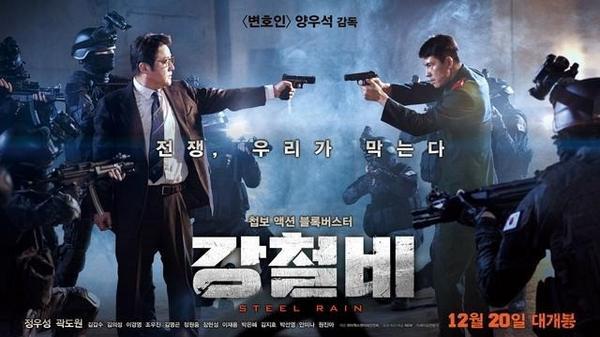 了解韓國,新手菜雞必看的三大電影!1.國際政治關係:【鋼鐵雨】南北韓與美國,三國間為達成和平協定,舉