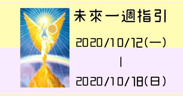 【未來一週指引】20.10.12(一)~20.10.18(日)-牌卡4選12020.10.09/文#