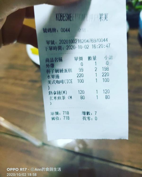 KOBE Sweets Cafe 神戶果實上周末是中秋連假大夥兒烤肉了嗎?A