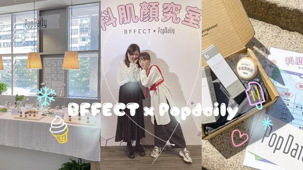 BFFECT × PopDaily 科肌顏究室 活動感想嗨!大家好我是茄魚~很幸運的參加了popda
