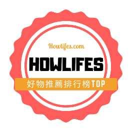 Howlifes好生活推薦專家