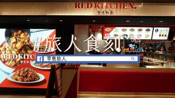 【台北美食🍴】金葉紅廚 RED KITCHEN位在微風南山美食街的中華料理集結來自日本4位名廚創立