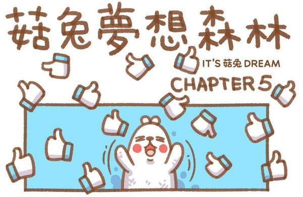 【菇兔夢想森林】第五章-雨水#菇兔#圖文#連載故事#菇兔夢想森林✨歡迎追蹤🔍分享我們的圖文創作✨�