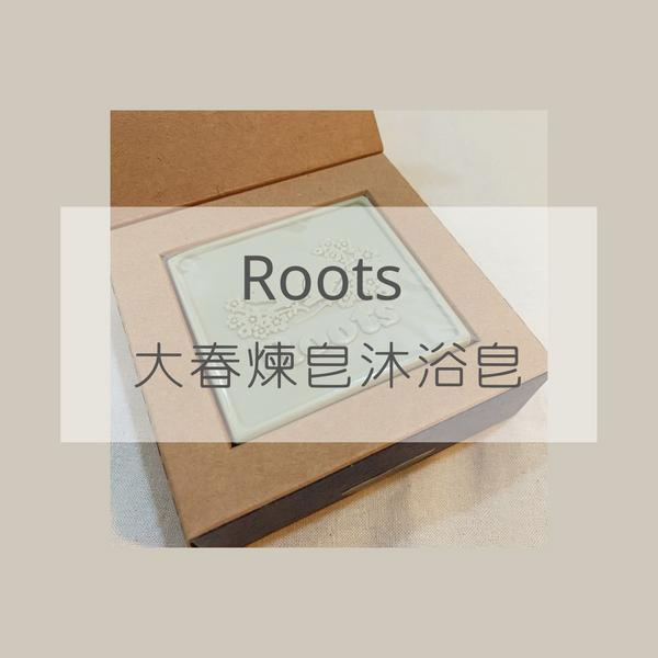 [Roots] 大春煉皂沐浴皂IG:@share_1018#roots#大春煉皂沐浴皂#肥皂