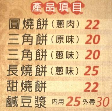 趙家燒餅 [台南 西門路一段]趙家的燒餅很特別,是傳統手工缸爐炭烤,吃起來餅香但.....要早起阿!