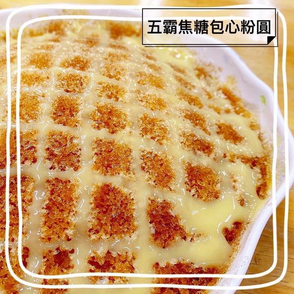 Yo!跟著Karen吃「五霸焦糖包心粉圓」撰文編輯/KarenW.格紋鬆餅狀的煉乳淋在焦糖剉冰上甜蜜