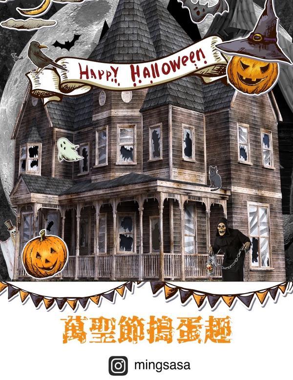 萬聖節即將到來 Happy Halloween|計畫好去哪裡搗亂了嗎?萬聖節就該這樣過|萬聖節餐廳與