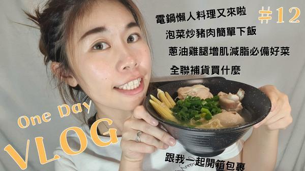 【影音】One Day Vlog12│敲碗的電鍋懶人料理又來啦!蔥油雞腿增肌減脂必備好菜/泡菜炒豬肉