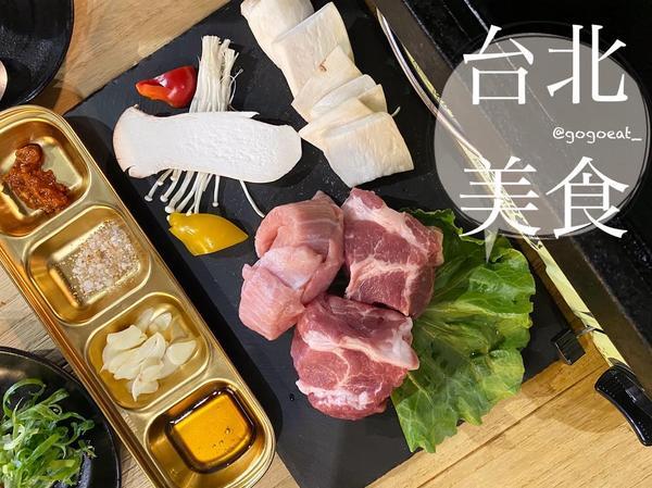 【台北大安】轉角的韓式烤肉-10/11 #台北 #料韓男熟成烤五花肉  很好 我又發了一間邊發文邊想