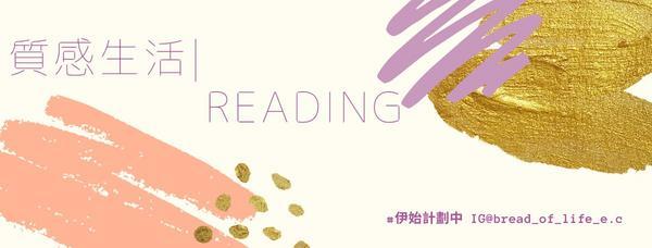 質感生活 | 啃書計劃📚4#3 島語 Island's whispers #啃書計劃📚系列四:人