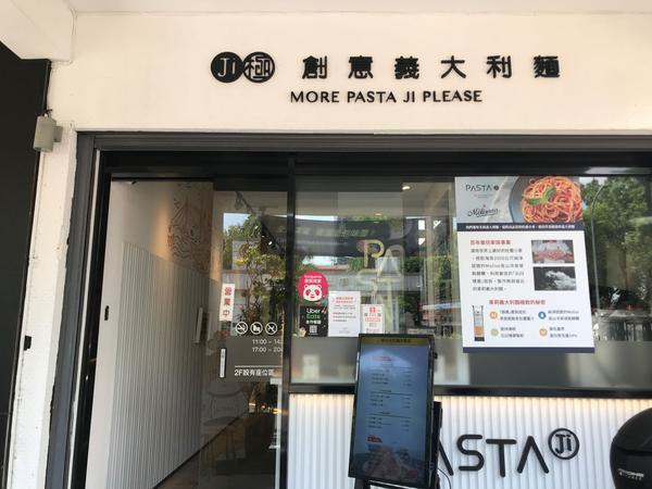 Ji Pasta 極.創意義大利麵 (審計新村店)     透天厝、磨石子地板、簡單色系的裝潢。 服