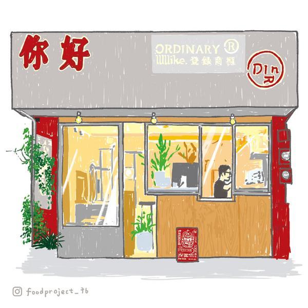 Ordinary lllllike你好!朝聖設計大師開設的台式餐廳,滿足五臟廟還能享受全新的視覺饗宴
