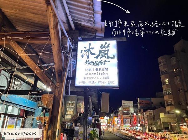 📍#新竹 📌 沐嵐·Moonlight吉米推薦🤤歡迎按讚追蹤留言👍🙏 - 📍#新竹 📌