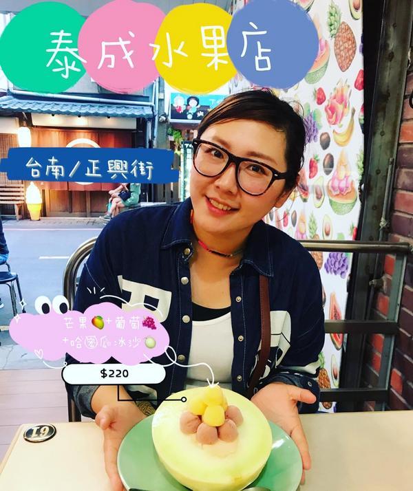 台南/國華街#泰成水果店 平日來吃都不用排隊🤩但是怎麼跟我想的不一樣?🤪 每年進出台南無數次只為