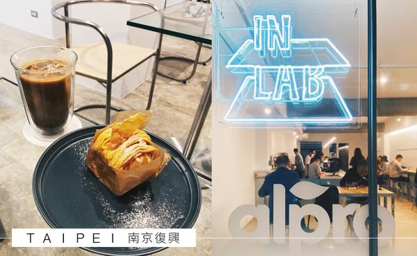 吃吧|台北新咖啡景點「 IN LAB 」體現新型態咖啡維度-新開幕的「INLAB」位在南京復興內的巷