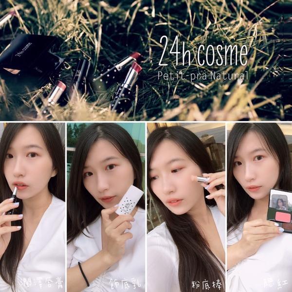 【日本礦物彩妝 × 24h cosme】主張肌膚友善♡有產銷履歷的化妝品 長時間帶妝也OK!!哈囉囉