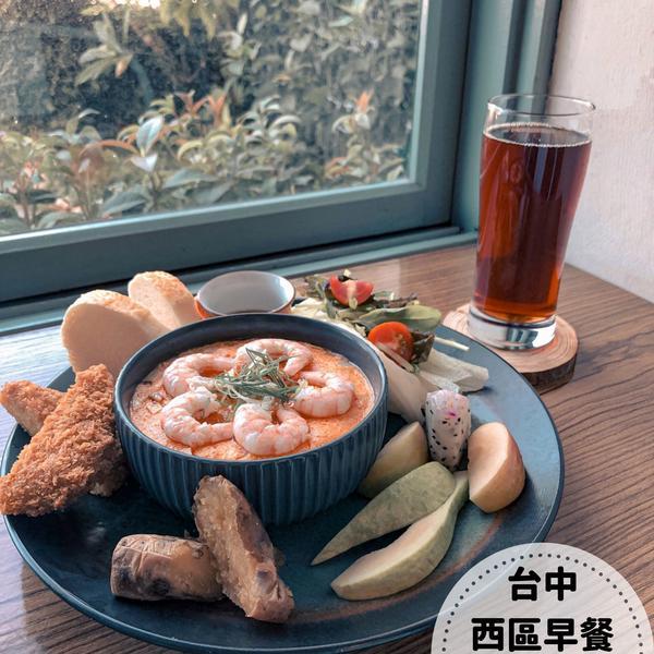 台中早餐|晨始早午餐,必點海鮮🦞蒸蛋,柳川旁的文青早午餐店昨天限動📱分享的是小蔚在打工前享用的美
