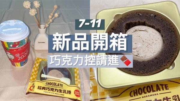 7-11新品|中村經典巧克力生乳捲|巧克力控看過來🍫|試吃開箱今天7-11閒逛看看有什麼好吃的時候