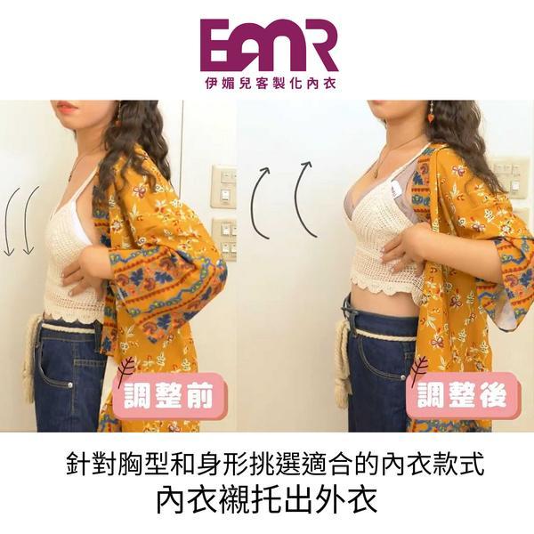 穿對內衣超重要!!針對胸型與身形挑選適合的款式,客製化量身打造專屬內衣 內衣襯托出外衣,讓女生從裡美