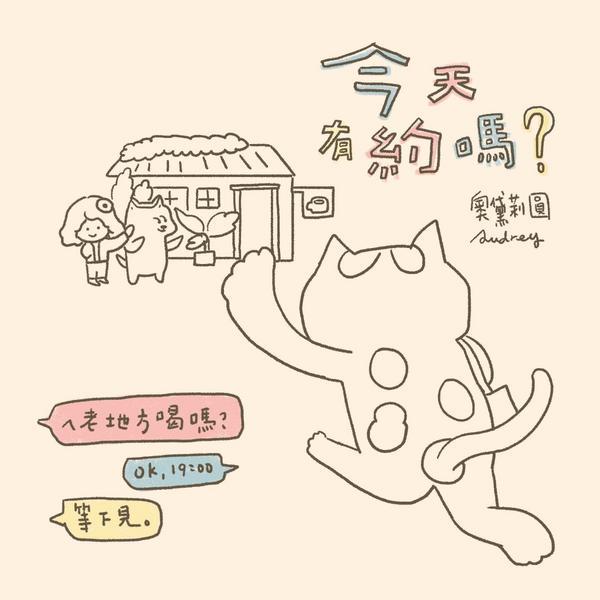 【今天有約嗎】③ ---------奧黛莉圓Audrey Yuang 文圖